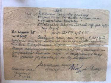 Сообщение (служебная записка) №521877 от 08.06.1945