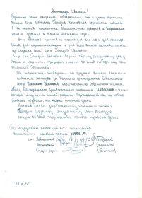 Письмо родным из части после гибели