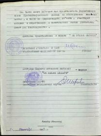 Наградной лист от 11.10.1943 за боевые заслуги (стр. 02)