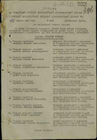 приказ 1945