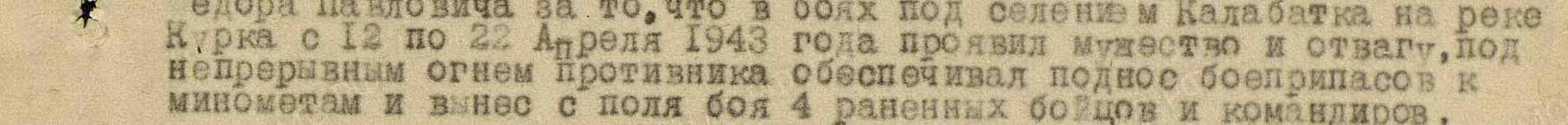 Описание подвига к медали «За боевые заслуги» № 9н от 29.04.1943