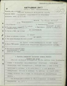 Наградной лист от 11.10.1943 за боевые заслуги (стр. 01)