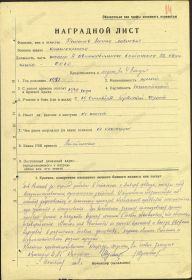 Наградной лист октябрь 1943