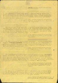 Приказ 1376 стрелковый полк 417 стрелковой дивизии Северокавказского фронта №:19/н17.09.1943  «За боевые заслуги»