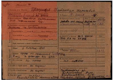 Учетная карточка деда 1 лист