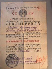 Удостоверение за участие в обороне Сталинграда.