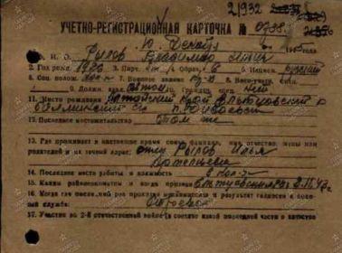 Учетно-регистрационная карточка