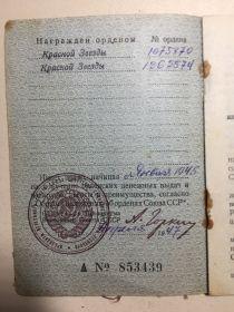 Орденская книжка с номерами Орденов Красной Звезды