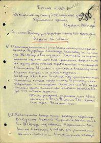 Скан приказа № 4/н от 20.02.1943 (медаль за отвагу) стр 1