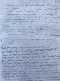 """Представление командира к присвоению медали """"За отвагу"""""""