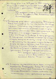 Скан приказа № 4/н от 20.02.1943 (медаль за отвагу) стр 3