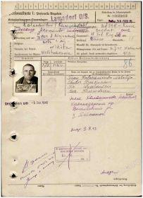 Документ о военнопленных