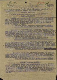 Приказ №073 от 31.03.1943г. штаба 24 Красноармейского и ордена Ленина стрелкового полка