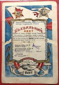 Похвальный лист от командира ББПЛ СФ