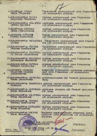 Приказ 108 стрелкового корпуса 2-го Белорусского фронта