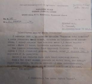 Письмо школьников из отряда Поиск г. Кандалакша