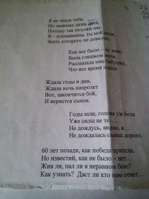 Стихотворение , написала его племянница