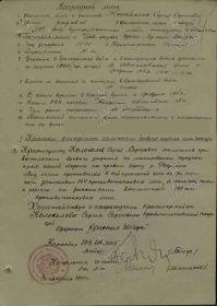 Наградной лист (Орден Красной Звезды)