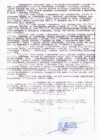 Представление на присвоение Сидорину Виктору Ивановичу зван ия Герой Советского Союза (вторая страница)