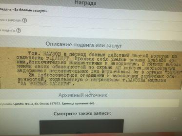 Архивный источник