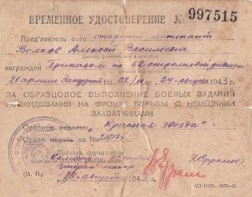 Удостоверение о награждении орденом