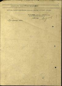 Наградной лист Чурина Федора Федоровича стр.2