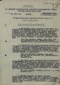 Приказ 255 зенитному артиллерийскому одесскому краснознаменному орденов Кутузова, красной звезды полку