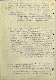 Скан приказа № 4/н от 20.02.1943 (медаль за отвагу) стр 2