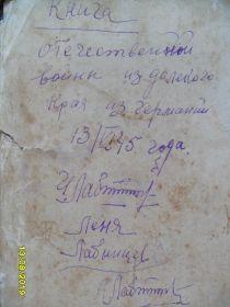Блокнот из бункера в Берлине 1945года