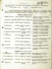 Приказ № 017/н от 28.12.1944