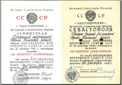 Удостоверение о награждении медалями за участие в обороне Севастополя и Ленинграда -