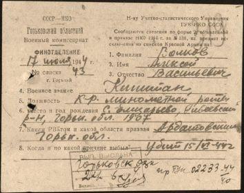 Документ о выбытии из списков Красной армии