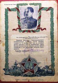 Благодарность приказом Верховного Главнокомандующего Генералиссимуса Советского Союза товарища Сталина от 15.10.1944г.