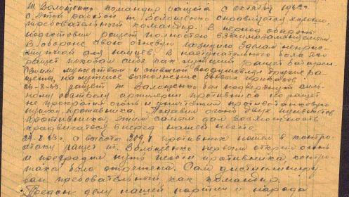 Информация о службе В.Д. Волощенко