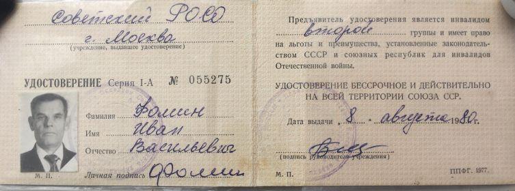УДОСТОВЕРЕНИЕ инвалида Отечественной войны