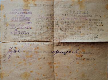 справка о призыве 1933 года