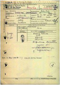 Карточка военнопленного