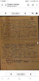 Фронтовой приказ номер 458 от 21.08.1944