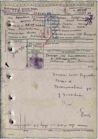 Документ из немецкого лагеря