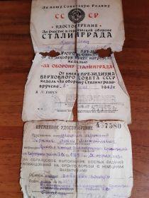 Удостоверение за участие в героической обороне Сталинграда