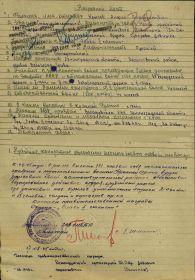 """Наградной лист 2 """"Медаль за отвагу"""""""