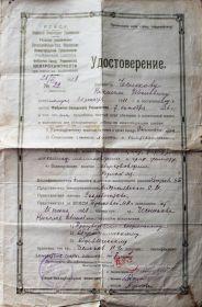 Удостверение о окончании школы Фабрично-заводского ученичества при заводе им. Калинина