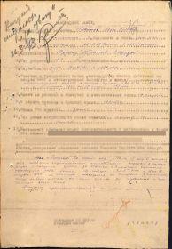 """Наградной лист о награждении медалью """"За отвагу"""""""
