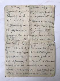 Письмо с фронта детям, стр. 1