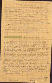 Наградной лист, Орден Красной Звезды, стр. 1