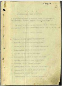 Приказ верховного совета СССР о награждении