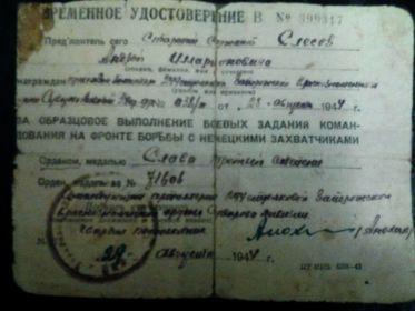 """Временное удостоверение к ордену """"Славы 3 степени"""