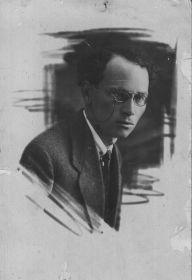 Младший брат Павел Федорович Павлов, известный изобретатель шахтного парашюта.