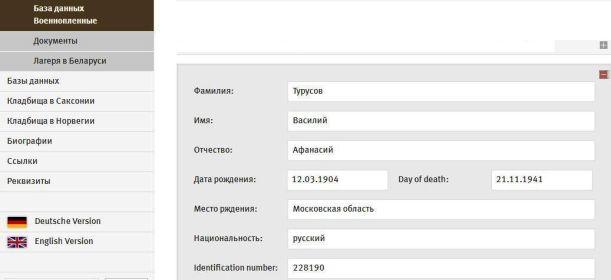 сведения из информационной базы данных на советских военнопленных