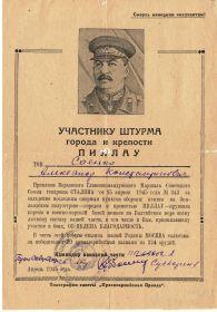 Участнику штурма крепости Пиллау